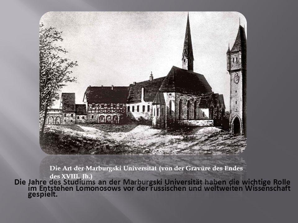 Die Jahre des Studiums an der Marburgski Universität haben die wichtige Rolle im Entstehen Lomonosows vor der russischen und weltweiten Wissenschaft gespielt.