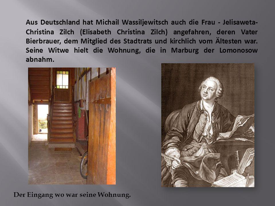 Aus Deutschland hat Michail Wassiljewitsch auch die Frau - Jelisaweta- Christina Zilch (Elisabeth Christina Zilch) angefahren, deren Vater Bierbrauer, dem Mitglied des Stadtrats und kirchlich vom Ältesten war.