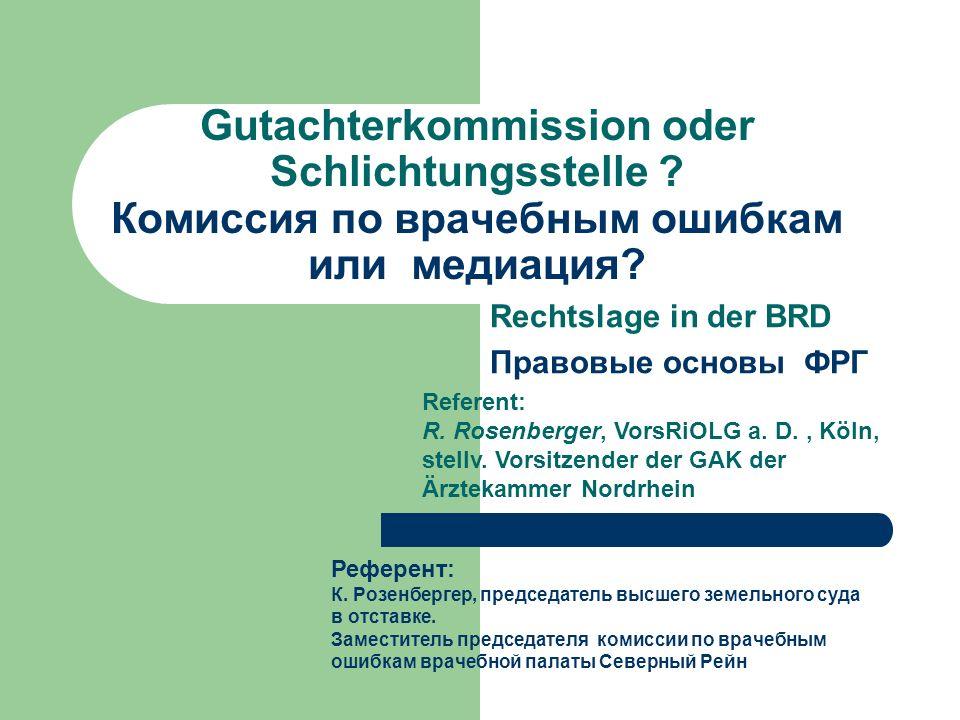 Gutachterkommission oder Schlichtungsstelle . Комиссия по врачебным ошибкам или медиация.