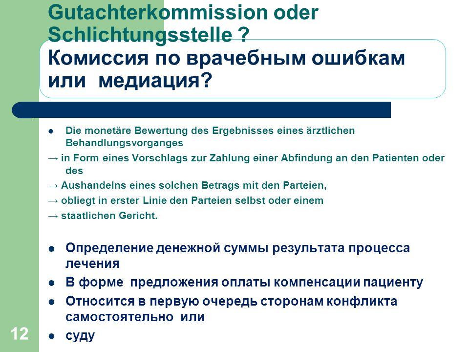 12 Gutachterkommission oder Schlichtungsstelle . Комиссия по врачебным ошибкам или медиация.