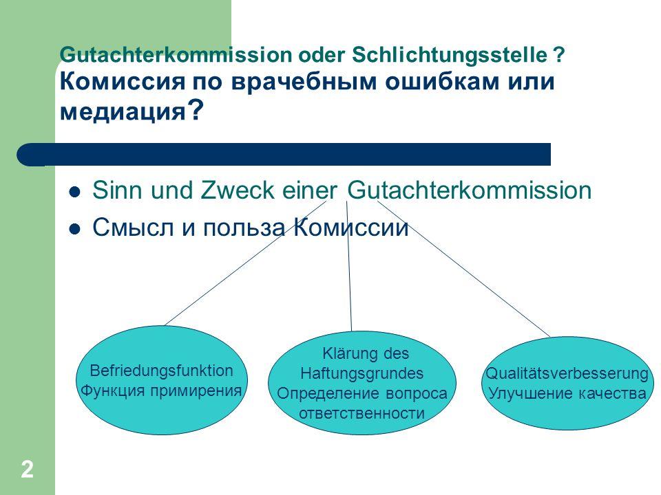 2 Gutachterkommission oder Schlichtungsstelle . Комиссия по врачебным ошибкам или медиация .