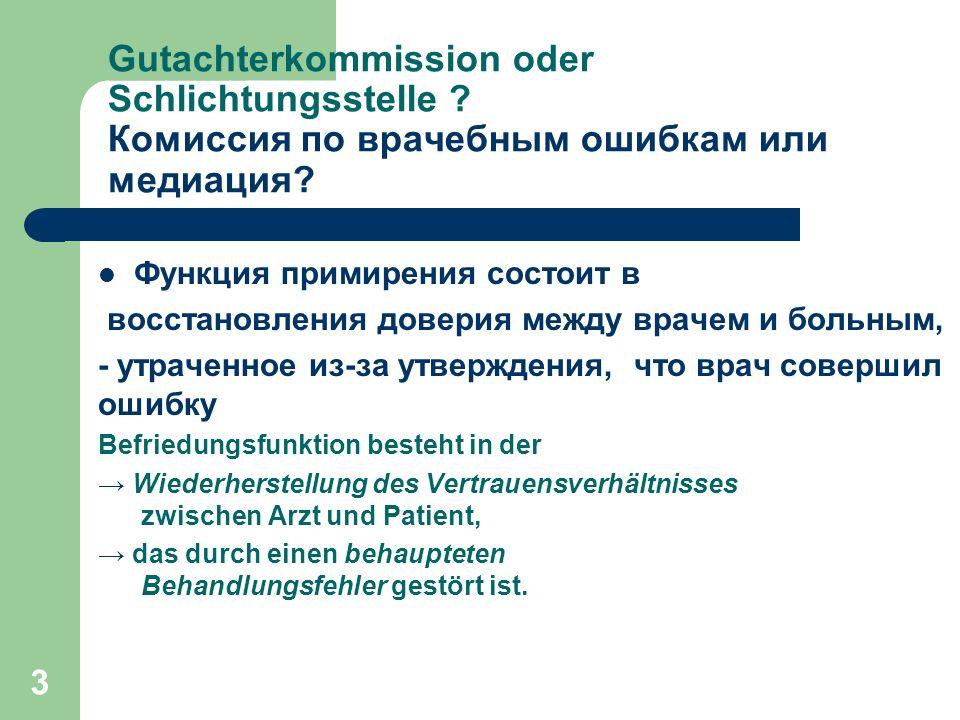 3 Gutachterkommission oder Schlichtungsstelle ? Комиссия по врачебным ошибкам или медиация? Функция примирения состоит в восстановления доверия между