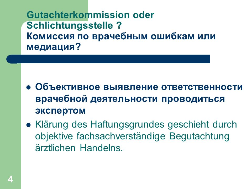 4 Gutachterkommission oder Schlichtungsstelle ? Комиссия по врачебным ошибкам или медиация? Объективное выявление ответственности врачебной деятельнос