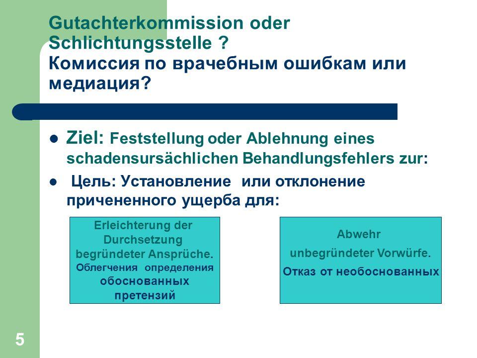 5 Gutachterkommission oder Schlichtungsstelle . Комиссия по врачебным ошибкам или медиация.