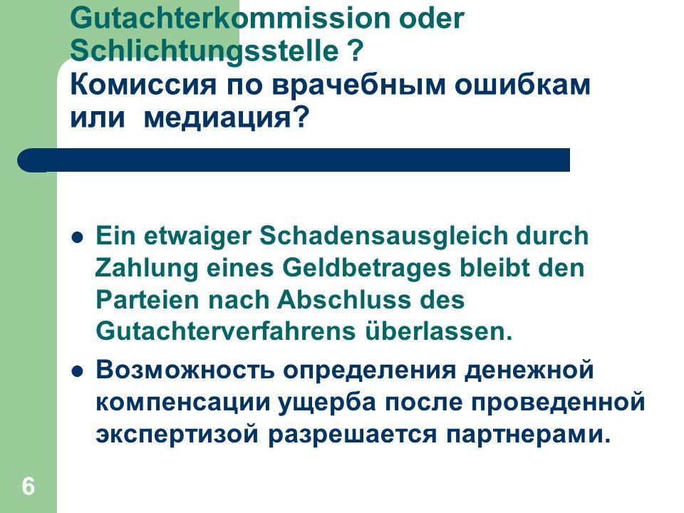 6 Gutachterkommission oder Schlichtungsstelle . Комиссия по врачебным ошибкам или медиация.