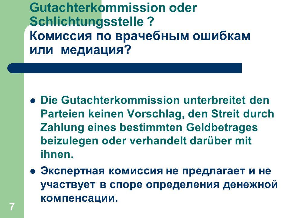 7 Gutachterkommission oder Schlichtungsstelle . Комиссия по врачебным ошибкам или медиация.