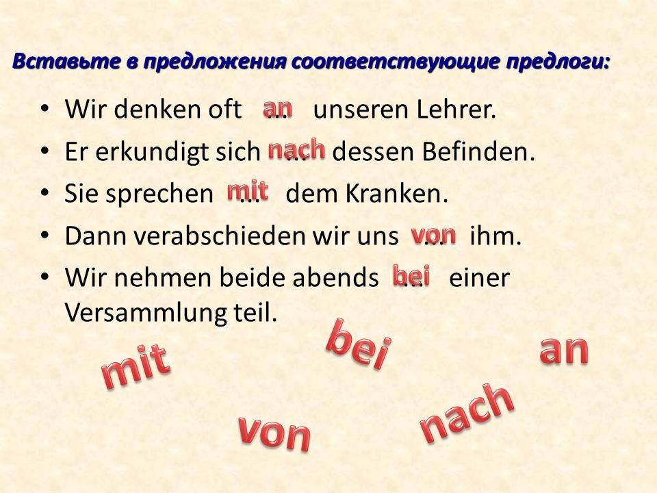 Вставьте в предложения соответствующие предлоги: Der Patient bittet den Arzt...