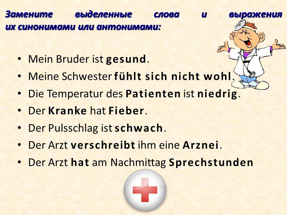 Примите участие в социологическом опросе, который проводит Ваша поликлиника, и ответьте на вопросы анкеты 1.Sind Sie oft krank.