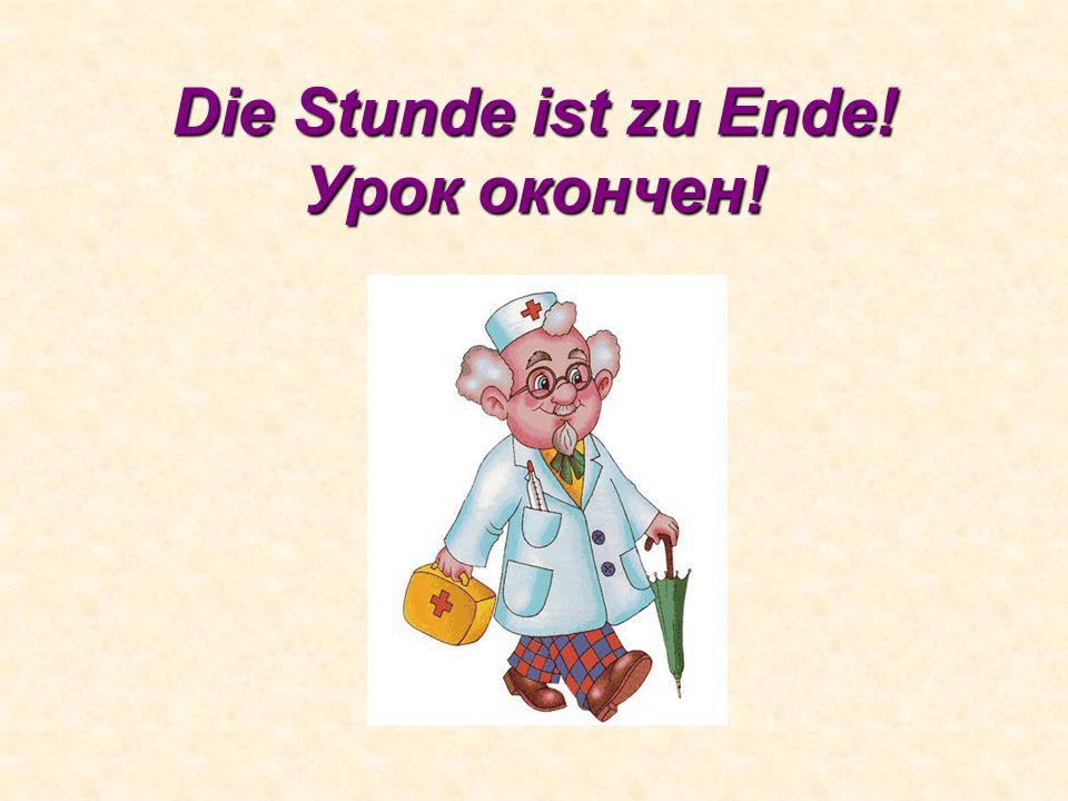 Замените выделенные слова и выражения их синонимами или антонимами: Mein Bruder ist gesund.