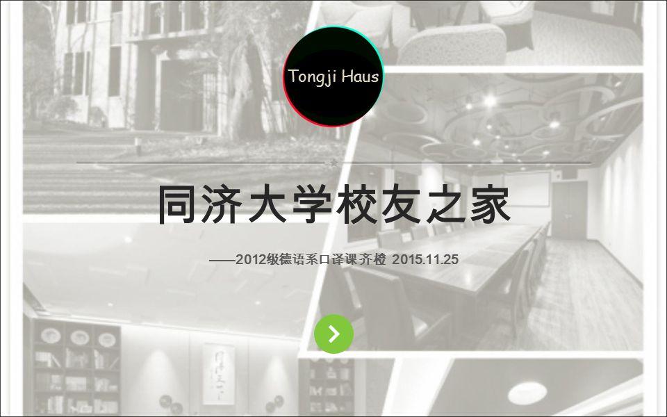 Company name Company slogan here —— 2012 级德语系口译课 齐橙 2015.11.25 同济大学校友之家 Tongji Haus