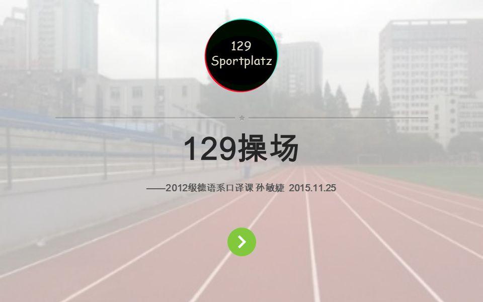 Company name Company slogan here —— 2012 级德语系口译课 孙敏婕 2015.11.25 129 操场 129 Sportplatz