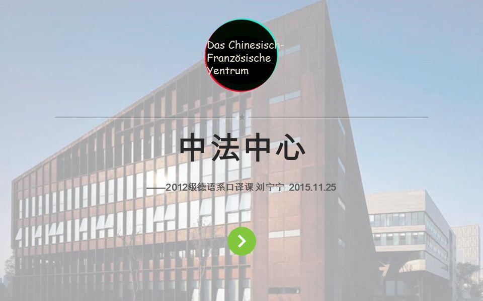 Company name Company slogan here —— 2012 级德语系口译课 刘宁宁 2015.11.25 中法中心 Das Chinesisch- Französische Yentrum
