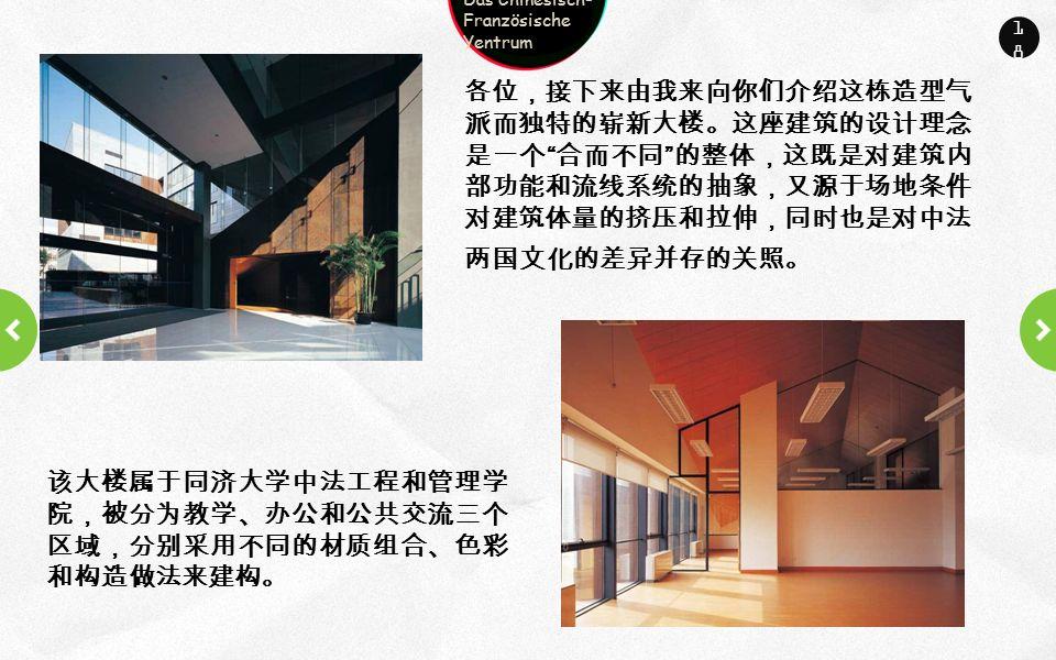 Company name Company slogan here 18 各位,接下来由我来向你们介绍这栋造型气 派而独特的崭新大楼。这座建筑的设计理念 是一个 合而不同 的整体,这既是对建筑内 部功能和流线系统的抽象,又源于场地条件 对建筑体量的挤压和拉伸,同时也是对中法 两国文化的差异并存的关照。 该大楼属于同济大学中法工程和管理学 院,被分为教学、办公和公共交流三个 区域,分别采用不同的材质组合、色彩 和构造做法来建构。 Das Chinesisch- Französische Yentrum