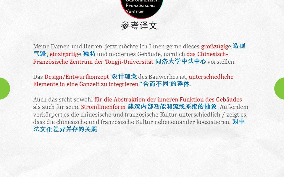 Company name Company slogan here 参考译文 Meine Damen und Herren, jetzt möchte ich Ihnen gerne dieses großzügige 造型 气派, einzigartige 独特 und modernes Gebäude, nämlich das Chinesisch- Französische Zentrum der Tongji-Universität 同济大学中法中心 vorstellen.