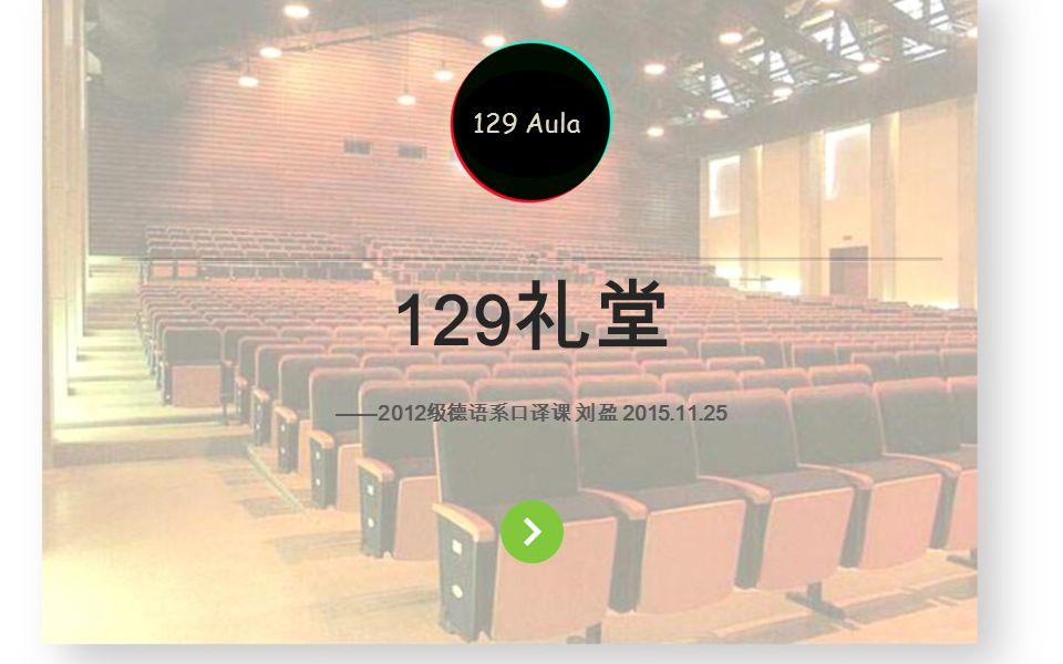Company name Company slogan here —— 2012 级德语系口译课 刘盈 2015.11.25 129 礼堂 129 Aula