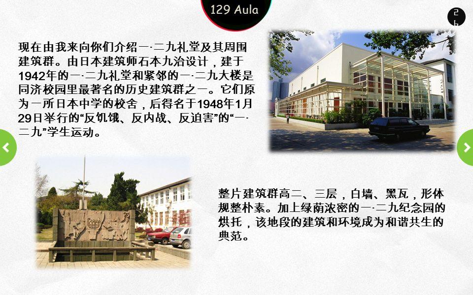 Company name Company slogan here 26 现在由我来向你们介绍一 · 二九礼堂及其周围 建筑群。由日本建筑师石本九治设计,建于 1942 年的一 · 二九礼堂和紧邻的一 · 二九大楼是 同济校园里最著名的历史建筑群之一。它们原 为一所日本中学的校舍,后得名于 1948 年 1 月 29 日举行的 反饥饿、反内战、反迫害 的 一 · 二九 学生运动。 整片建筑群高二、三层,白墙、黑瓦,形体 规整朴素。加上绿荫浓密的一 · 二九纪念园的 烘托,该地段的建筑和环境成为和谐共生的 典范。 129 Aula