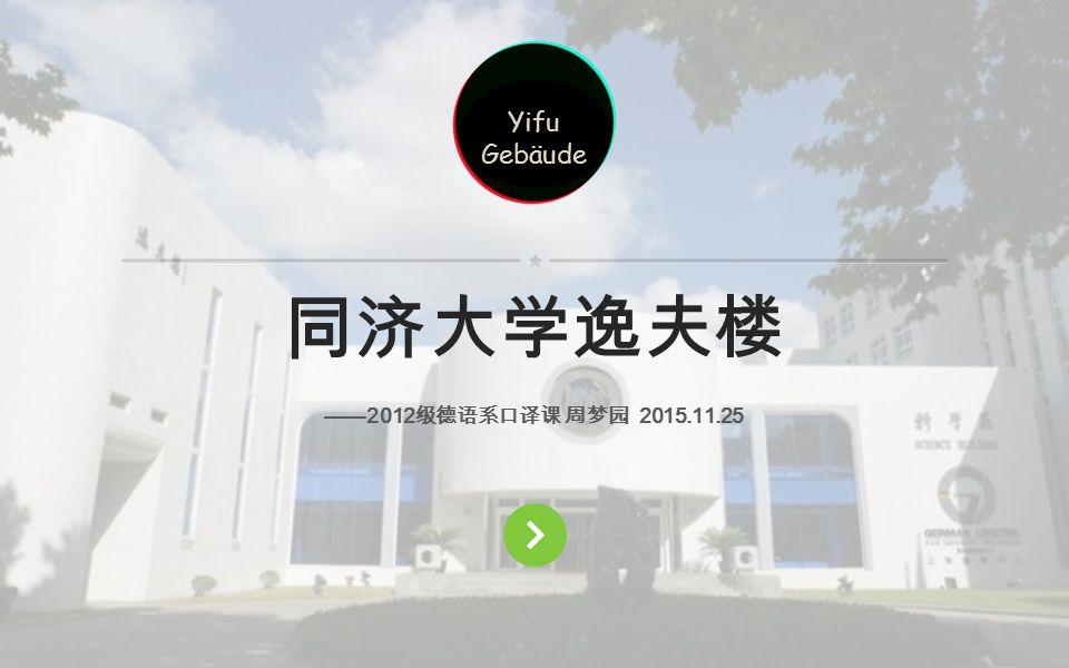 Company name Company slogan here —— 2012 级德语系口译课 周梦园 2015.11.25 同济大学逸夫楼 Yifu Gebäude