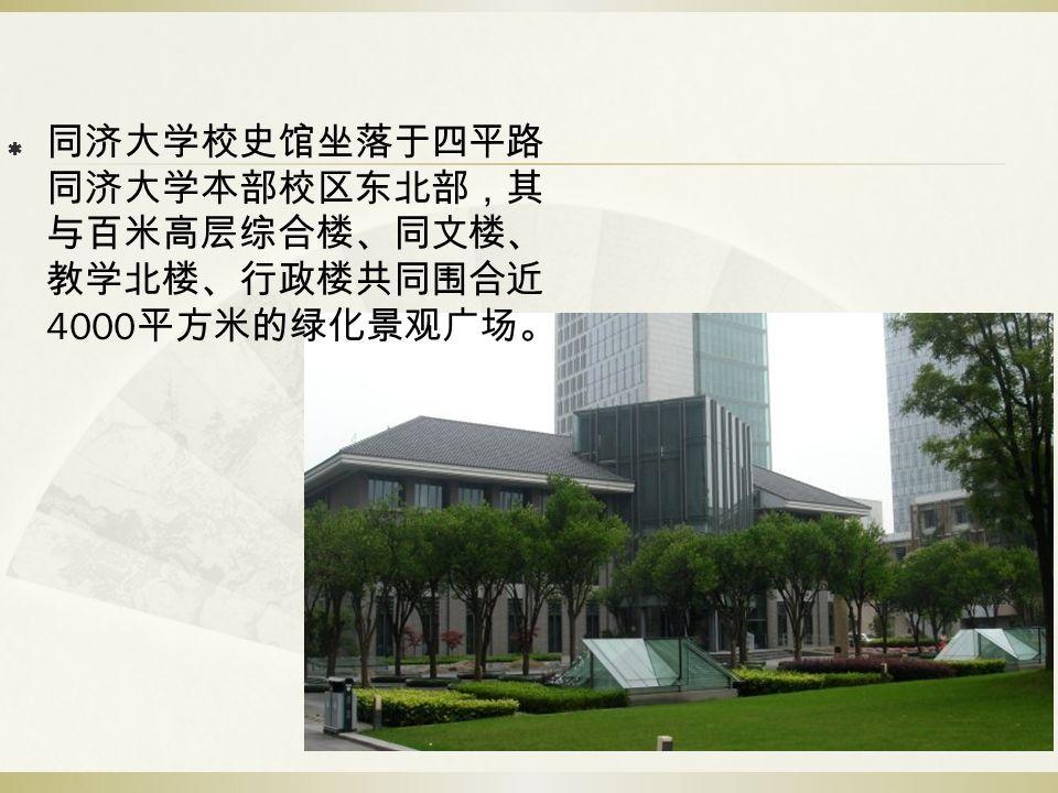  同济大学校史馆坐落于四平路 同济大学本部校区东北部,其 与百米高层综合楼、同文楼、 教学北楼、行政楼共同围合近 4000 平方米的绿化景观广场。