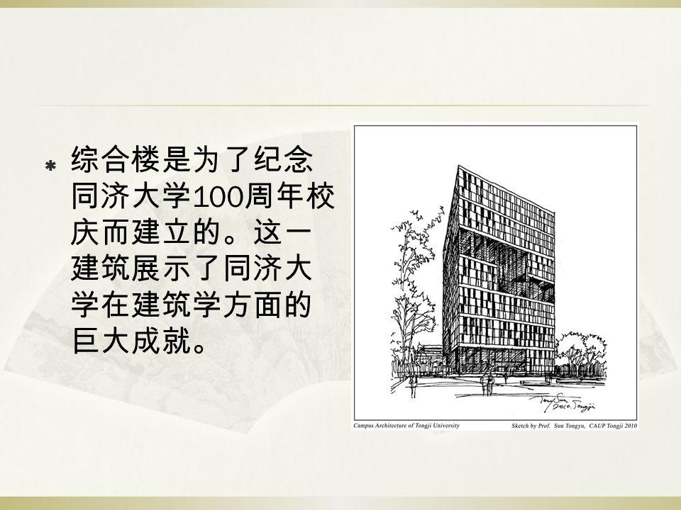 综合楼是为了纪念 同济大学 100 周年校 庆而建立的。这一 建筑展示了同济大 学在建筑学方面的 巨大成就。