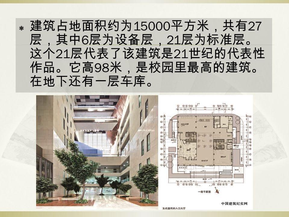  建筑占地面积约为 15000 平方米,共有 27 层,其中 6 层为设备层, 21 层为标准层。 这个 21 层代表了该建筑是 21 世纪的代表性 作品。它高 98 米,是校园里最高的建筑。 在地下还有一层车库。