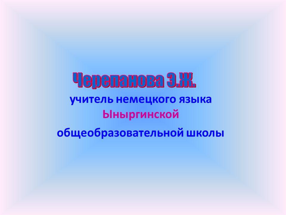 учитель немецкого языка Ыныргинской общеобразовательной школы