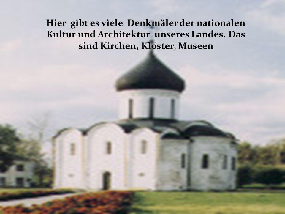 Hier gibt es viele Denkmäler der nationalen Kultur und Architektur unseres Landes. Das sind Kirchen, Klöster, Museen