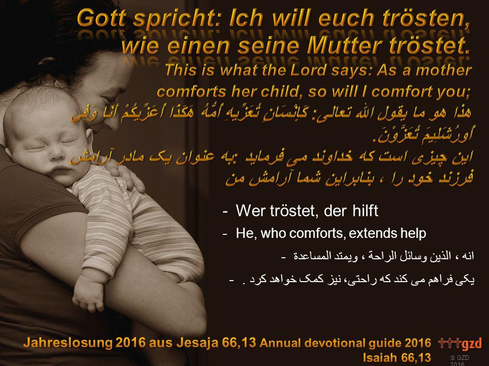  GZD 2016 -Wer tröstet, der hilft -He, who comforts, extends help -انه ، الذين وسائل الراحة ، ويمتد المساعدة -یکی فراهم می کند که راحتی، نیز کمک خواهد کرد.
