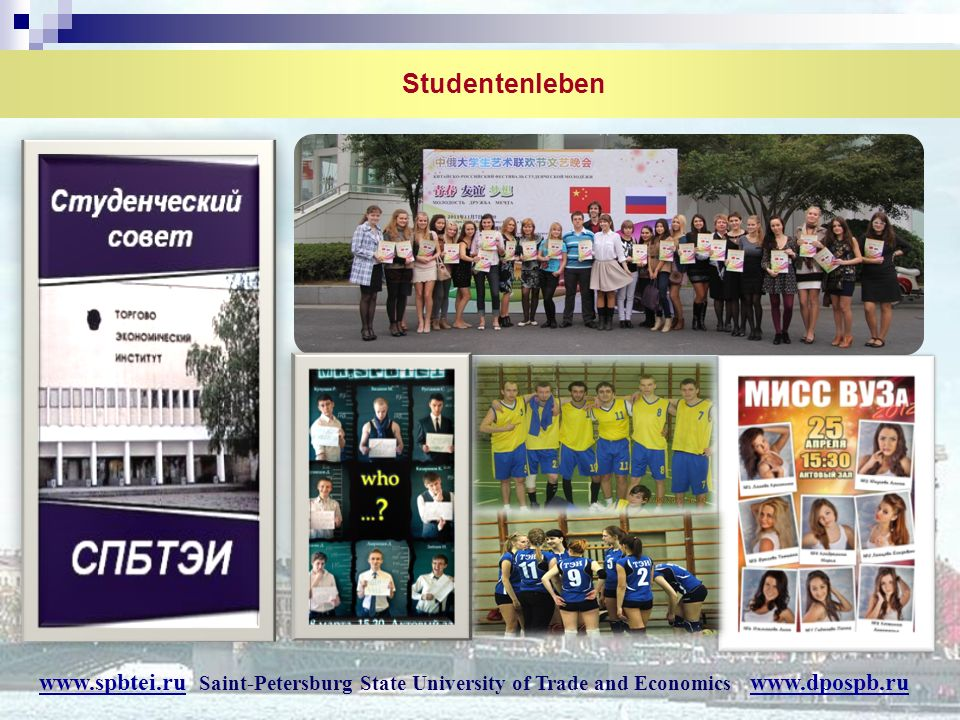 Studentenleben www.spbtei.ru Saint-Petersburg State University of Trade and Economics www.dpospb.ru