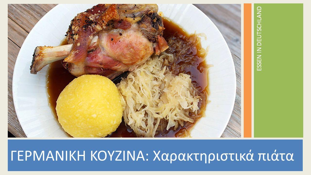 ΓΕΡΜΑΝΙKH KOΥΖINA: Χαρακτηριστικά πιάτα ESSEN IN DEUTSCHLAND