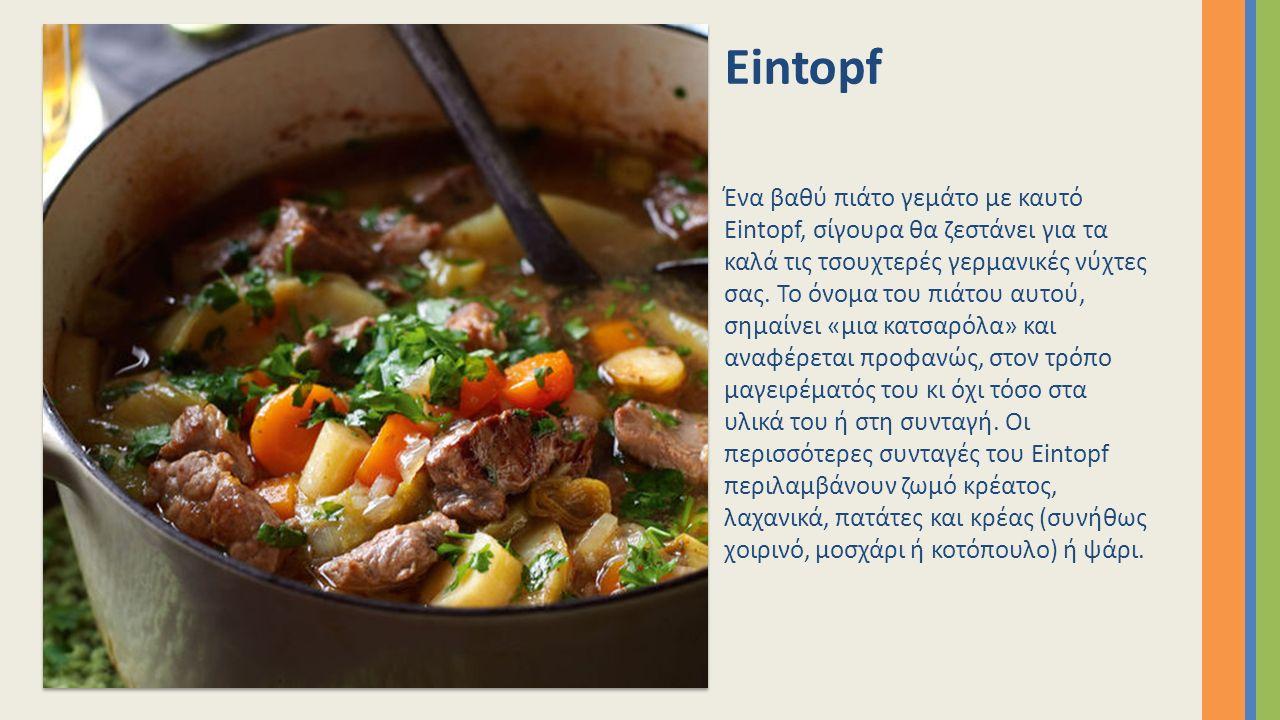 Eintopf Ένα βαθύ πιάτο γεμάτο με καυτό Eintopf, σίγουρα θα ζεστάνει για τα καλά τις τσουχτερές γερμανικές νύχτες σας. Το όνομα του πιάτου αυτού, σημαί