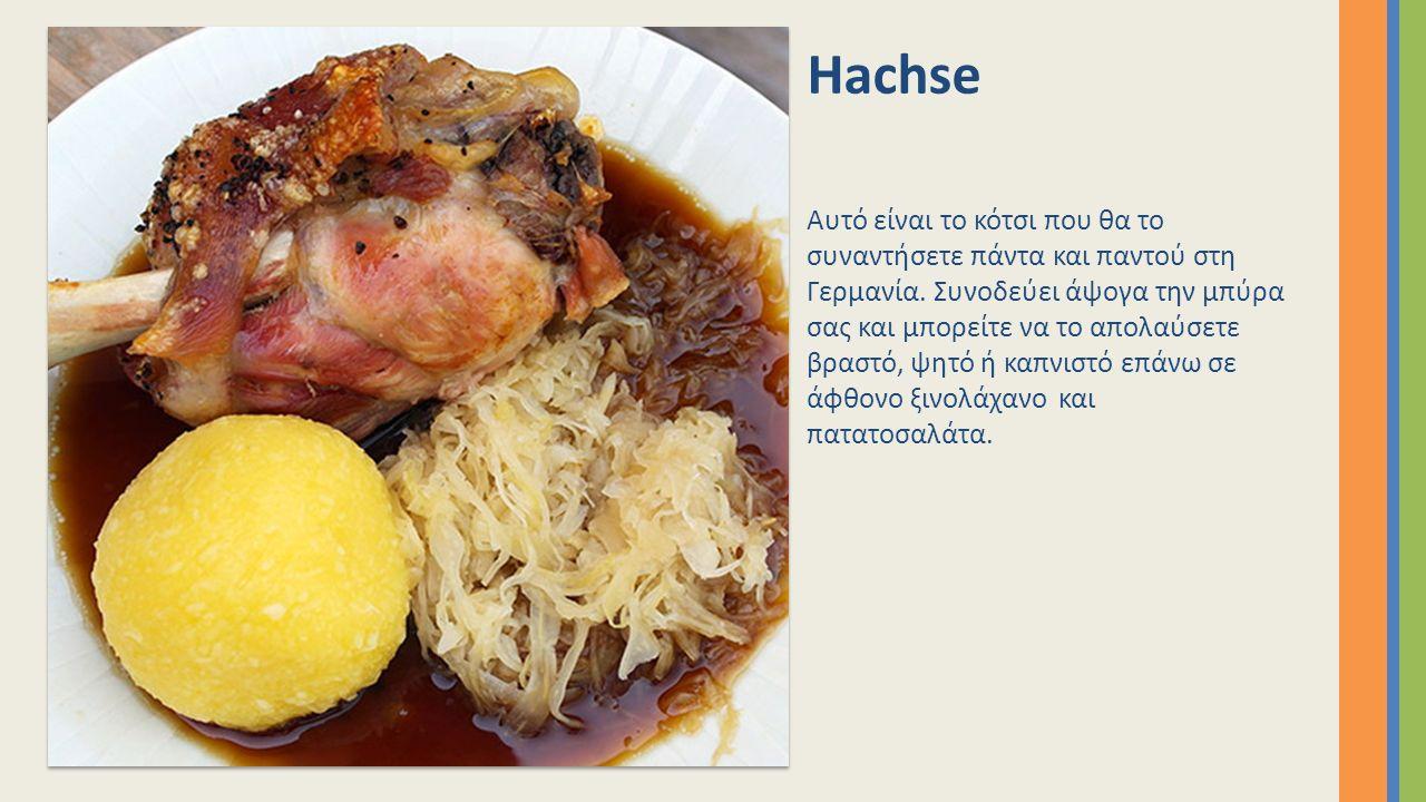 Hachse Αυτό είναι το κότσι που θα το συναντήσετε πάντα και παντού στη Γερμανία. Συνοδεύει άψογα την μπύρα σας και μπορείτε να το απολαύσετε βραστό, ψη