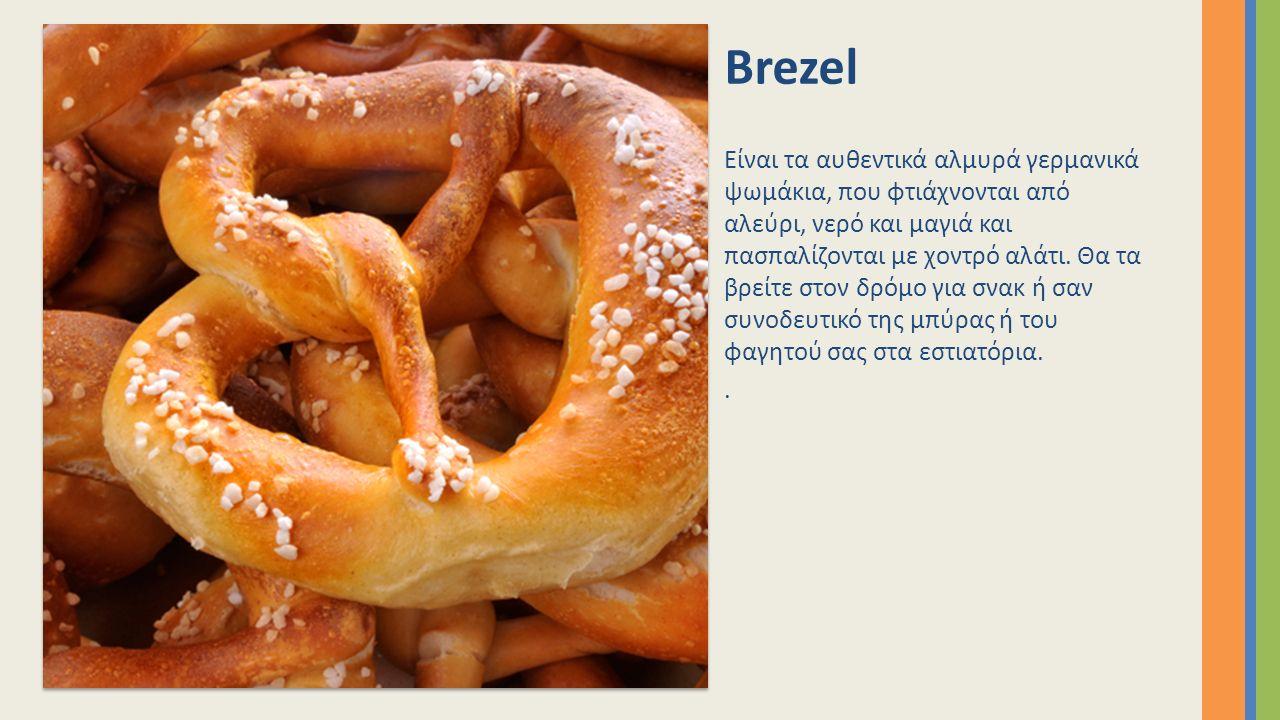Brezel Είναι τα αυθεντικά αλμυρά γερμανικά ψωμάκια, που φτιάχνονται από αλεύρι, νερό και μαγιά και πασπαλίζονται με χοντρό αλάτι. Θα τα βρείτε στον δρ