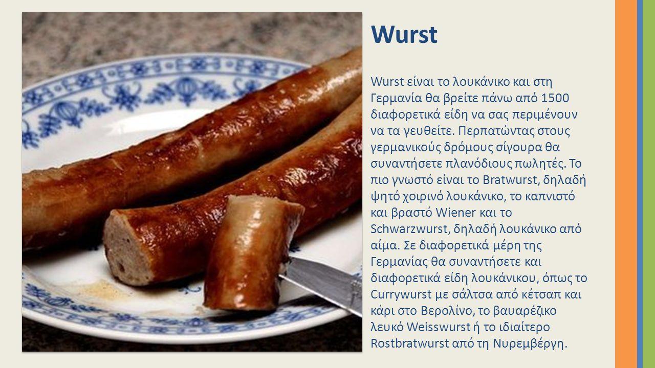 Wurst Wurst είναι το λουκάνικο και στη Γερμανία θα βρείτε πάνω από 1500 διαφορετικά είδη να σας περιμένουν να τα γευθείτε. Περπατώντας στους γερμανικο