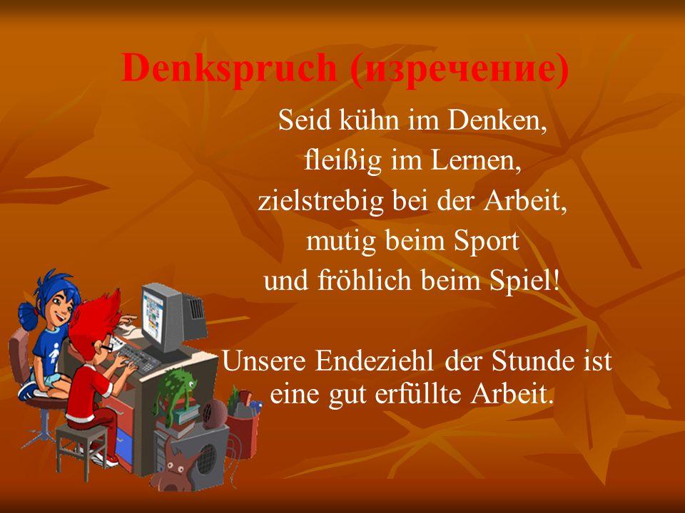 Aufgabe der Stunde. Wir werden viel deutsch lesen. Wir werden Herbstlied singen. Wir werden Gespräche inszenierenen. Wir werden turnen. Wir werden spi