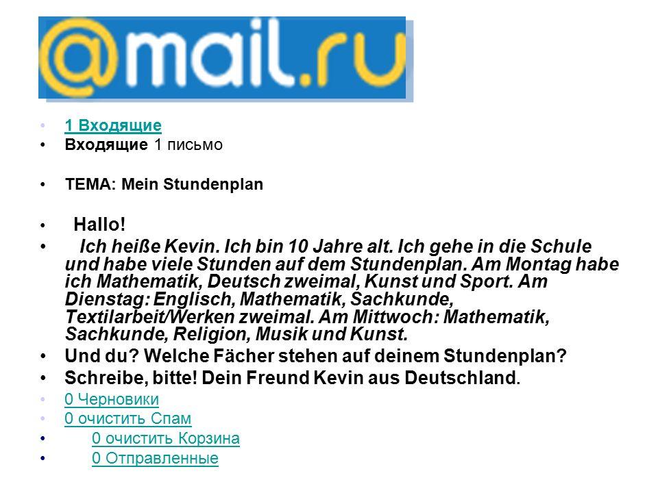 1 Входящие Входящие 1 письмо ТЕМА: Mein Stundenplan Hallo.