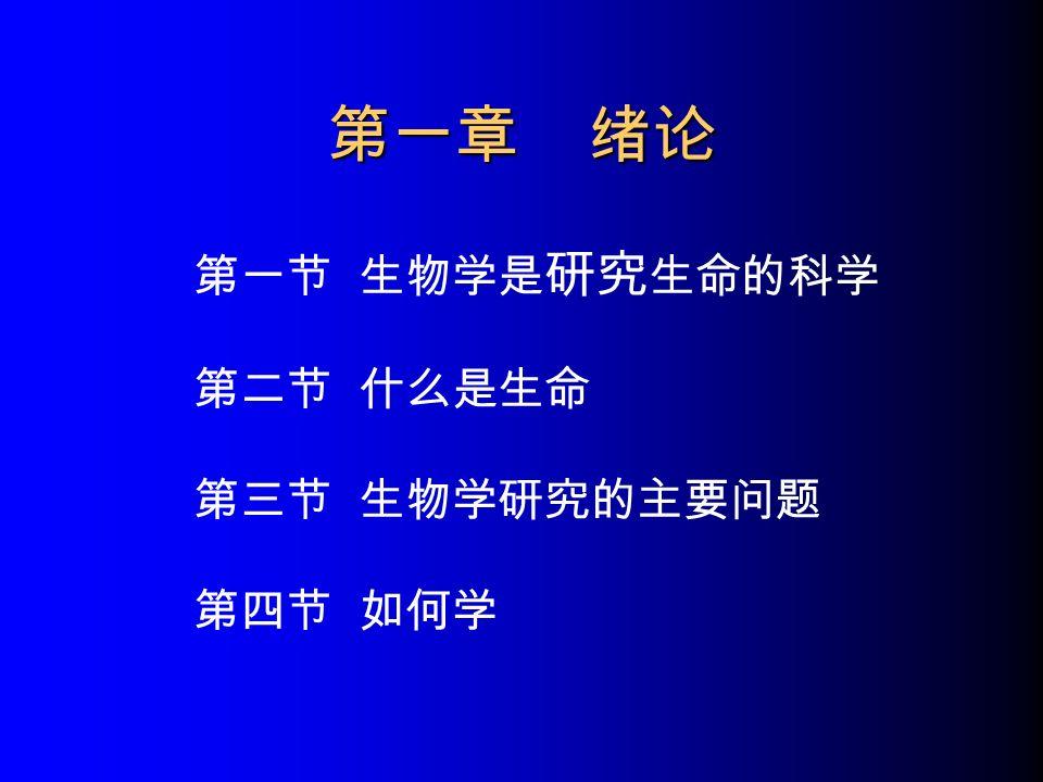 第一章 绪论 第一节 生物学是 研究 生命的科学 第二节 什么是生命 第三节 生物学研究的主要问题 第四节 如何学