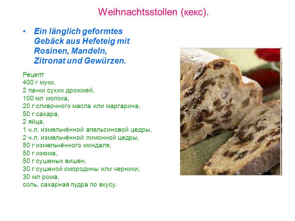 Weihnachtsstollen (кекс). Ein länglich geformtes Gebäck aus Hefeteig mit Rosinen, Mandeln, Zitronat und Gewürzen. Рецепт 400 г муки, 2 пачки сухих дро