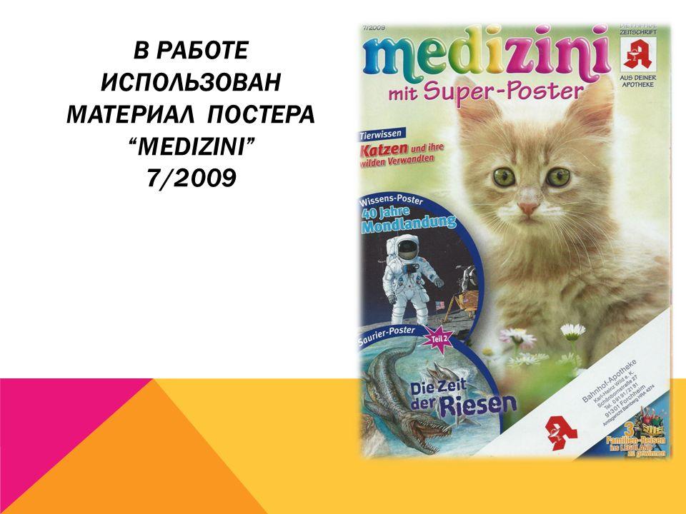 """В РАБОТЕ ИСПОЛЬЗОВАН МАТЕРИАЛ ПОСТЕРА """"MEDIZINI"""" 7/2009"""