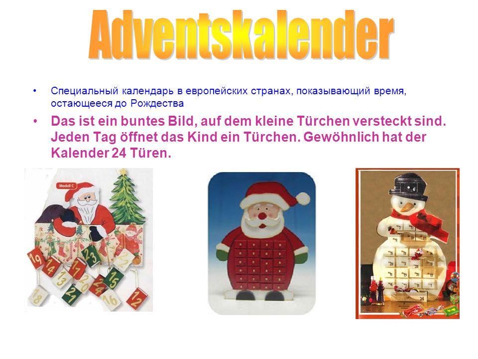 Специальный календарь в европейских странах, показывающий время, остающееся до Рождества Das ist ein buntes Bild, auf dem kleine Türchen versteckt sind.