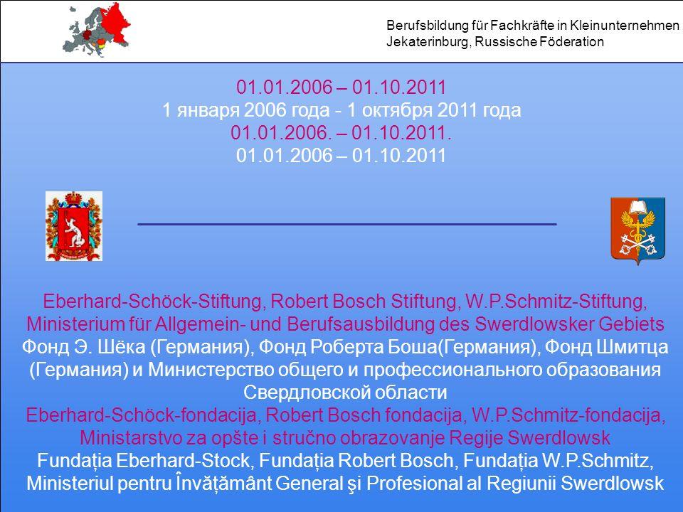 01.01.2006 – 01.10.2011 1 января 2006 года - 1 октября 2011 года 01.01.2006. – 01.10.2011. 01.01.2006 – 01.10.2011 Eberhard-Schöck-Stiftung, Robert Bo