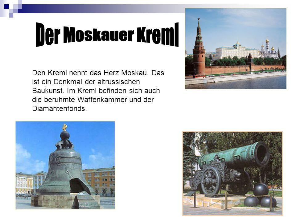Den Kreml nennt das Herz Moskau. Das ist ein Denkmal der altrussischen Baukunst. Im Kreml befinden sich auch die beruhmte Waffenkammer und der Diamant