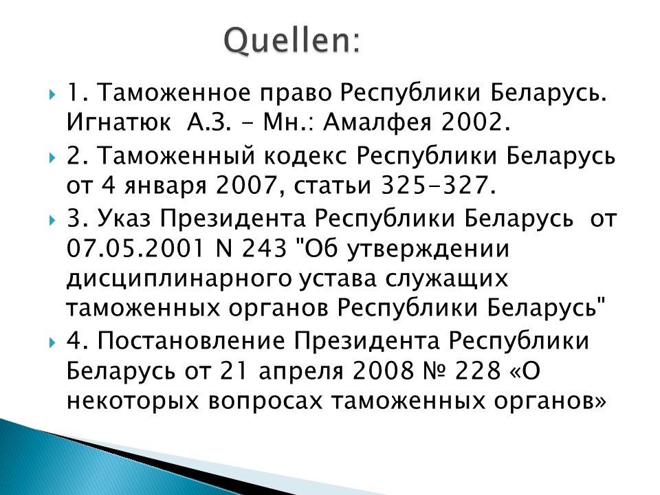 1. Таможенное право Республики Беларусь. Игнатюк A.З.