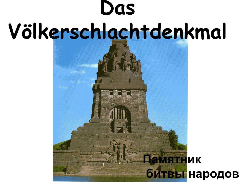Das Völkerschlachtdenkmal Памятник битвы народов
