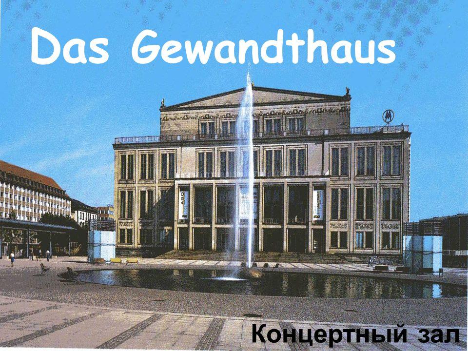 Das Gewandthaus Концертный зал