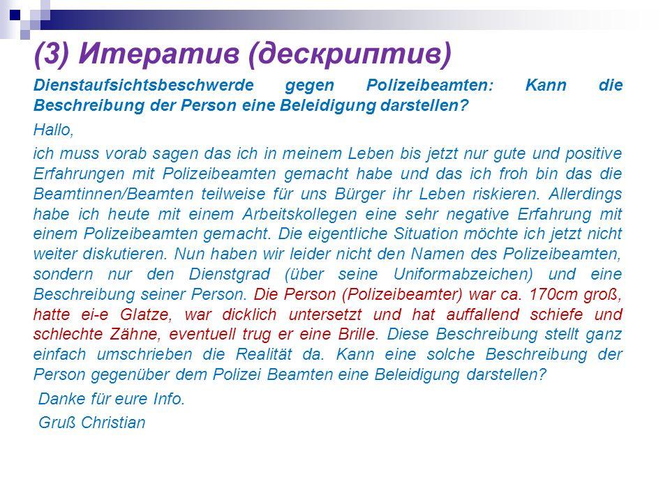 (3) Итератив (дескриптив) Dienstaufsichtsbeschwerde gegen Polizeibeamten: Kann die Beschreibung der Person eine Beleidigung darstellen? Hallo, ich mus