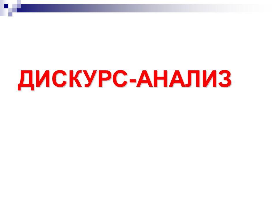 ДИСКУРС-АНАЛИЗ