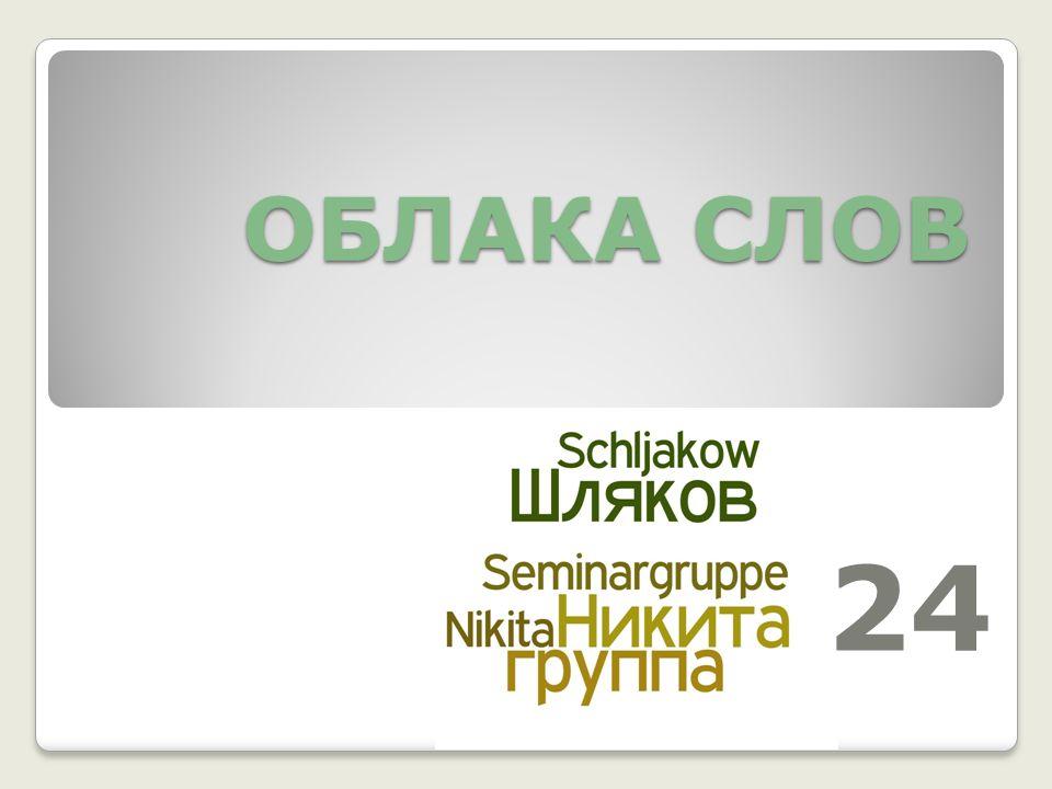 ОБЛАКА СЛОВ 24
