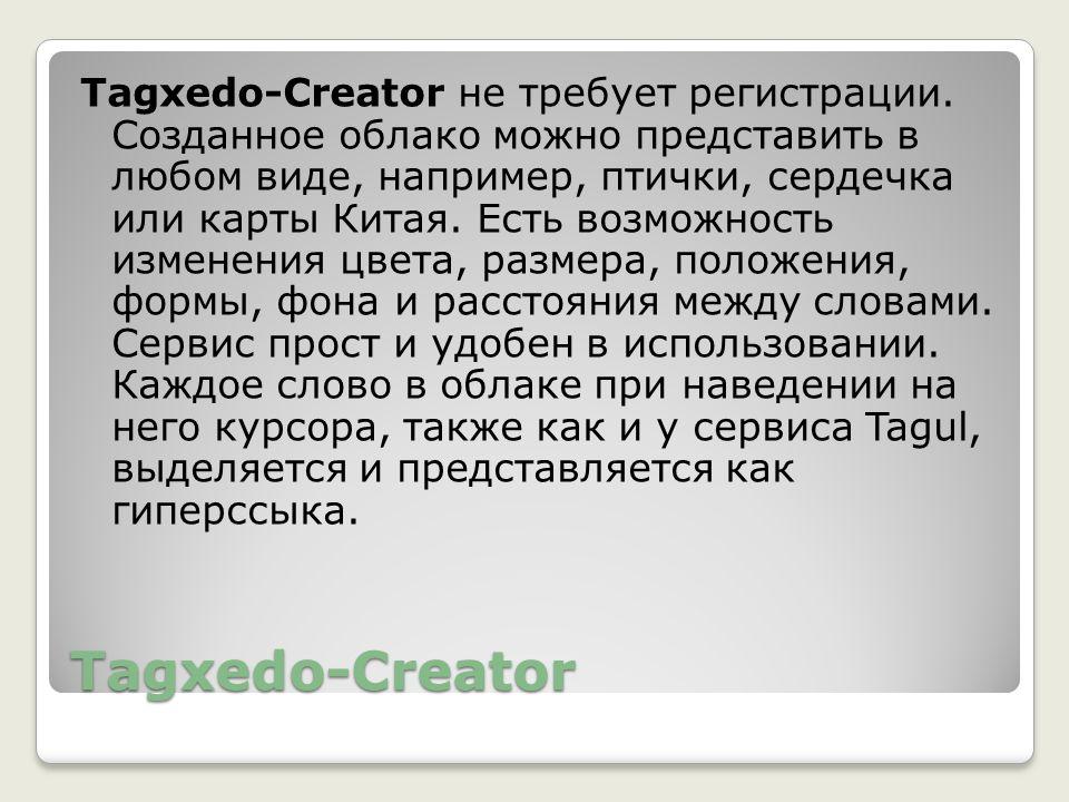Tagxedo-Creator Tagxedo-Creator не требует регистрации. Созданное облако можно представить в любом виде, например, птички, сердечка или карты Китая. Е