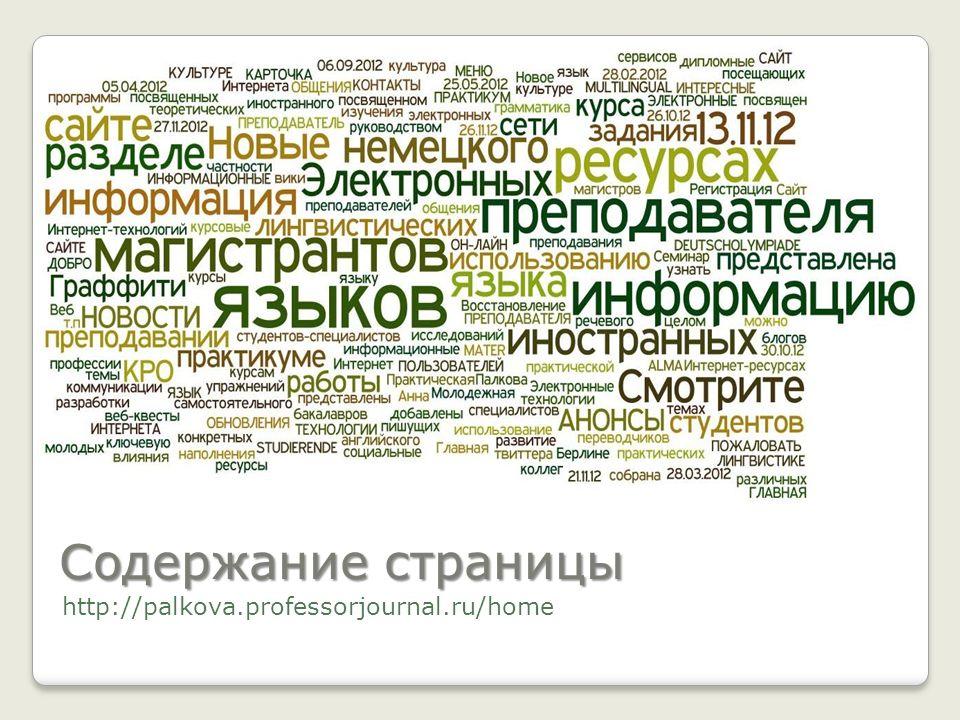 Содержание страницы http://palkova.professorjournal.ru/home