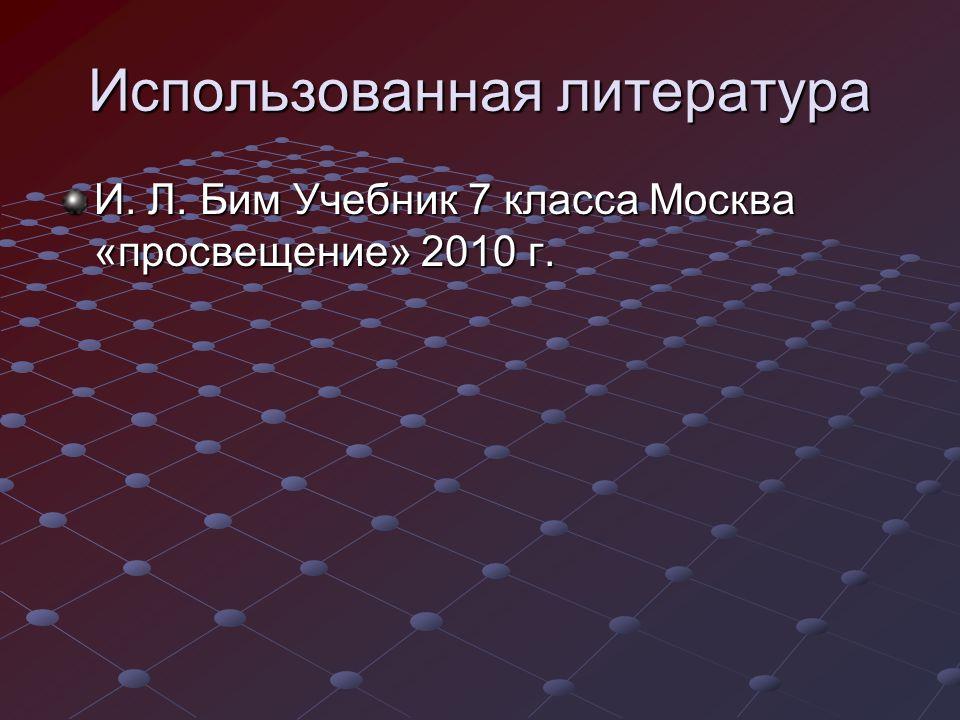 Использованная литература И. Л. Бим Учебник 7 класса Москва «просвещение» 2010 г.